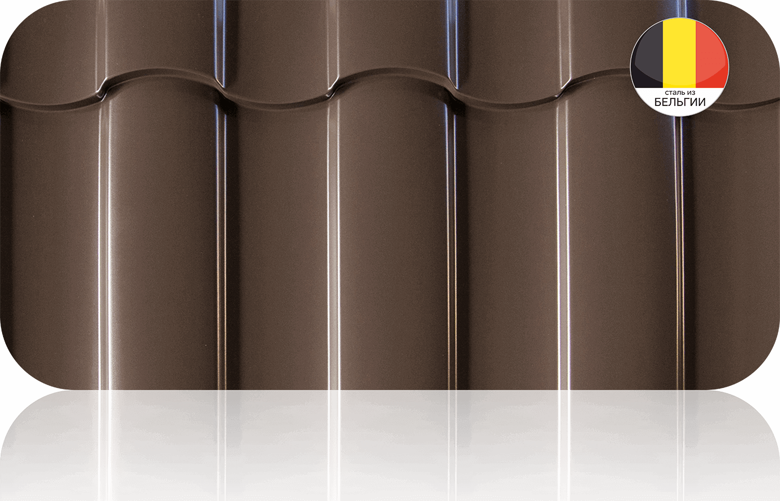 М/черепица 0,50 мм, матовое покрытие Quarzit Lite 25 микрон, цинк 265 г/м2, гарантия 30 лет