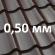 Металлочерепица СуперМонтеррей 0,50 мм. Листы в размер! АКЦИЯ!