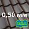 М/чер в размер МеталлПрофиль Монтеррей NormanMP 0,50 мм